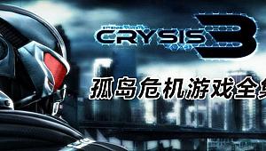 孤岛危机3/2/1/弹头/Crysis 3