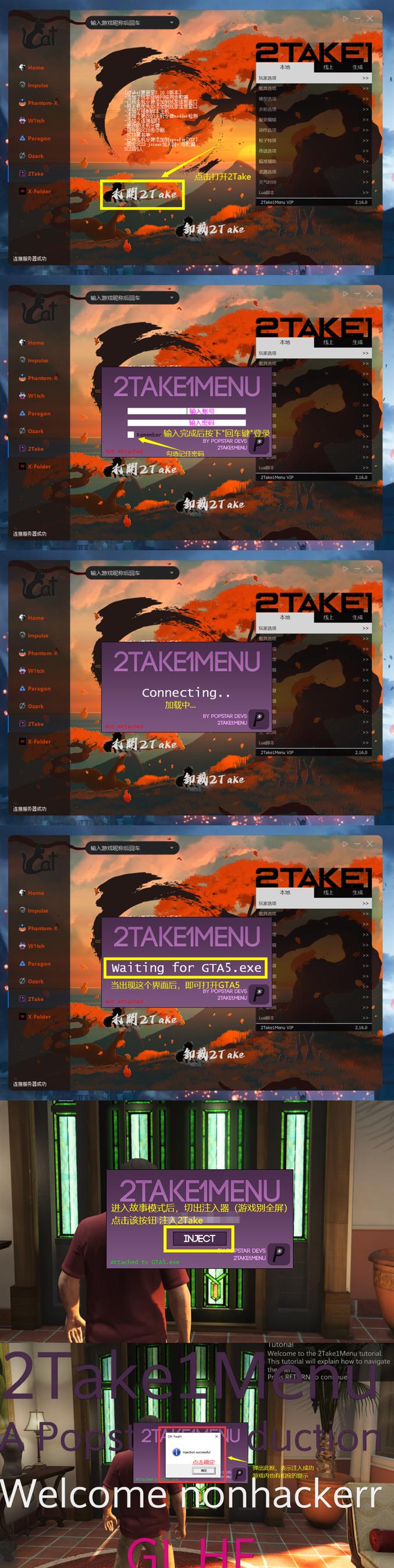 【2Take1】安装注入