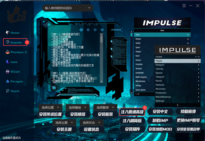 IMP安装注入