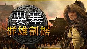 要塞:军阀之战/Stronghold: Warlords