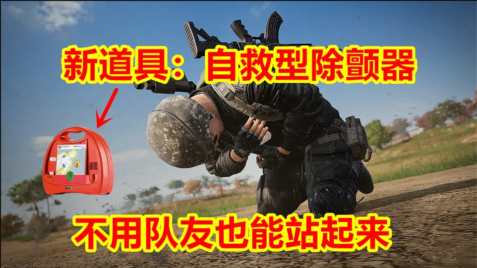 绝地求生:玩家倒地后可以自救,再也不怕队友离得远,吃鸡新地图!