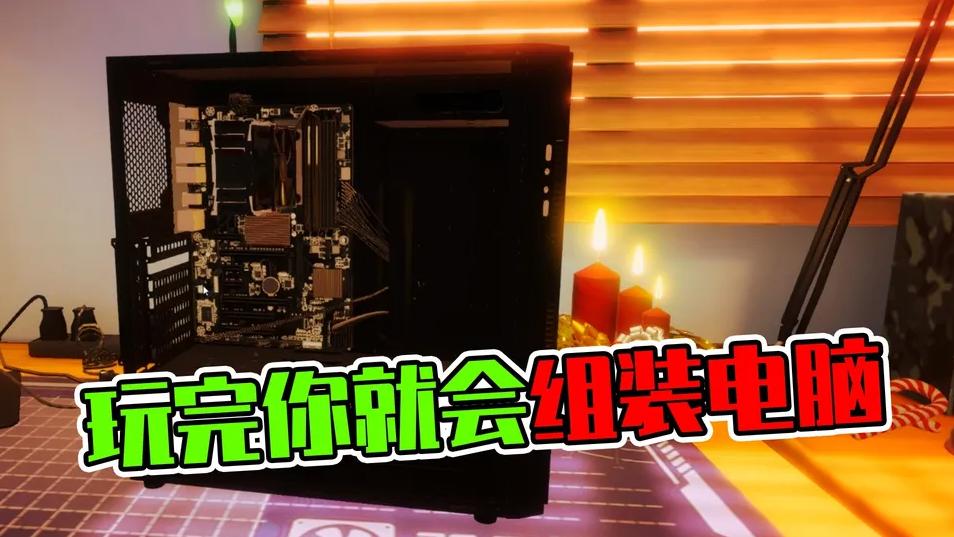 这款装机模拟器,玩家强烈要求加入计算机教材!